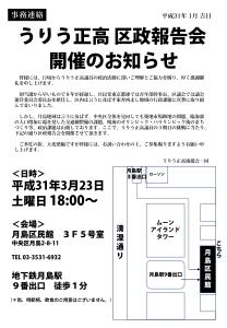 うりう正高区政報告会案内20190119