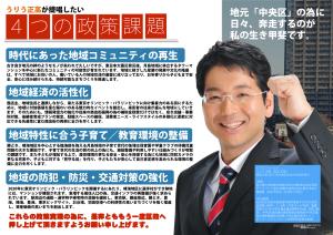 うりう選挙2019_証紙ビラ-2