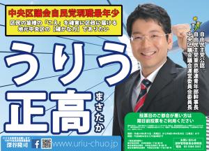 うりう選挙2019_証紙ビラ-1